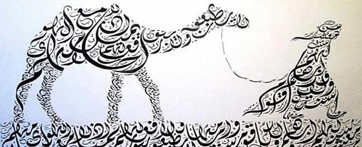 Cómo se dice en árabe